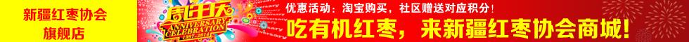 新疆红枣协会旗舰店